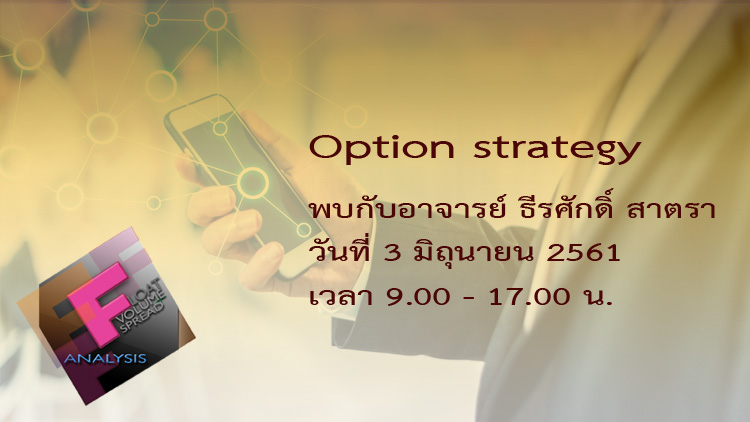 Option strategy