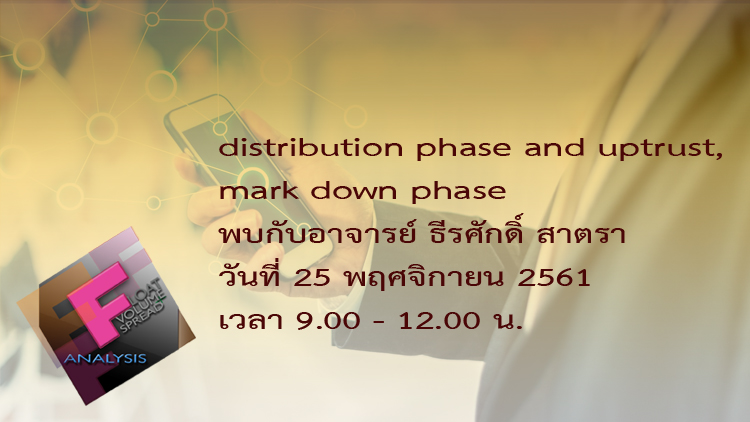 distribution  phase   and  uptrust     และ   mark down   phase